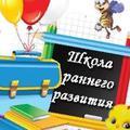 Набор детей от 3-7 лет в Школу Раннего Развития